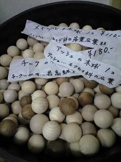 3種木球.JPG