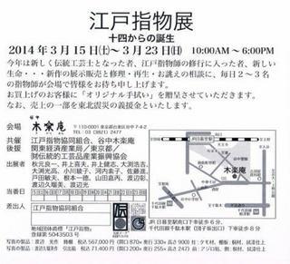 2014江戸指物展示会・03