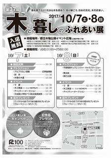 2017木と暮らしのふれあい展.jpg