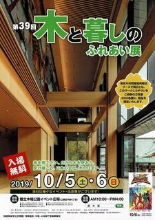 2019.木と暮らしのふれあい展.01.jpg