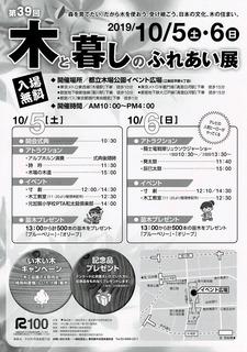 2019.木と暮らしのふれあい展.02.jpg
