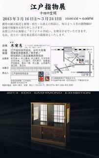 640-2013江戸指物展.jpg