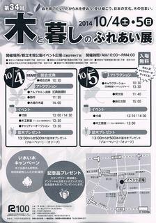 s-34回木と暮らし・02.jpg